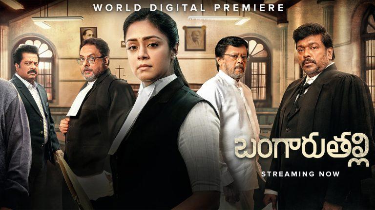 Criminal Justice Telugu Movies: Bangaruthalli